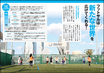 中村恭平gm監修 ゼロから始める人のフットサルbook 発売 Fuchu Athletic F C